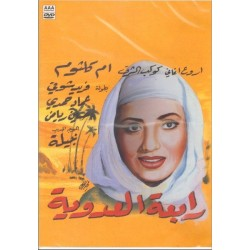 Film Rabia Al-Adawiyya (On DVD) - رابعة العدوية