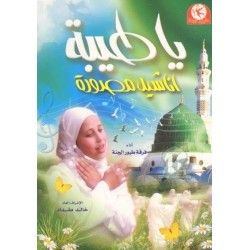 "DVD ""Ya Tayba"" (Touyour Al Jannah - Videos clips religious songs) - يا طيبة"