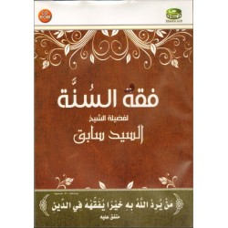 Fiqh as-Sunna - Jurisprudence de la sunna - Cheikh Sayed Sabeq - فقه السنة