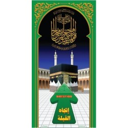 Sticker: Qibla direction (with Quranic verse)