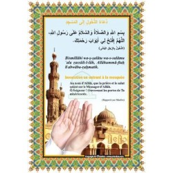Sticker: Invocation upon entering the mosque