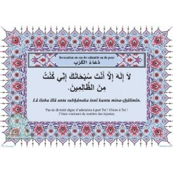 """Sticker: Invocation """"In case of calamity or fear"""""""