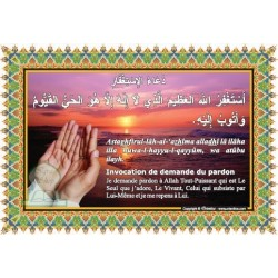 Sticker: Invocation of request for forgiveness (Du'â-ul-Istighfâr)