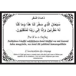 Sticker: Summon of the Journey - دعاء السفر