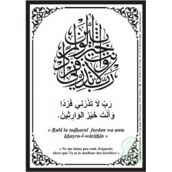 Sticker: Invocation against loneliness, despair and to ask for children (Sura 21 -...