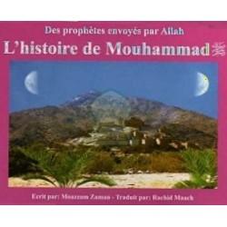L'histoire de Mouhammad (صلى الله عليه وسلم) ( 15 )