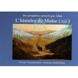 L' Histoire de Moïse (Moussa) ( 11 )
