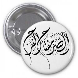 """Badge avec calligraphie """"La patience est la clé de la réussite (de la délivrance)..."""" -..."""