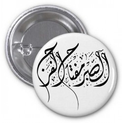 "Badge with calligraphy ""Patience is the key to success (deliverance) ..."" - الصبر مفتاح..."
