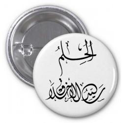 """Badge """"Meekness is the best of qualities"""" (Al-Hilmu Sayyidu-l-akhlâq) - الحلم سيد الأخلاق"""