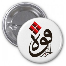 "Badge with calligraphy ""The strength is in the resolution"" (Arabic proverb) - القوة في..."