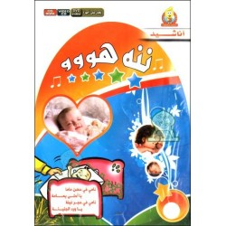 Songs (lullabies) in Arabic for babies