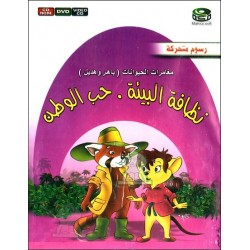 Cartoons in Arabic: The Adventures of Bahire & Hadyle - Clean environment, love ... ...