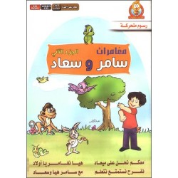Cartoons in Arabic: The Adventures of Samir and Souad (Part 2 - 7 episodes) - مغامرات...