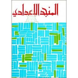 المنجد الإعدادي - عربي عربي