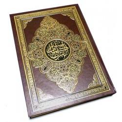 Le Saint Coran avec l'exégèse de ses versets - Lecture Hafs - Version arabe - تفسير...