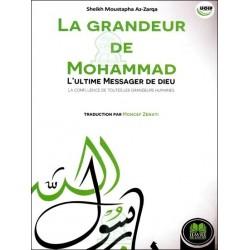 La grandeur de Mohammad : L'ultime messager de Dieu