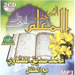 The complete Holy Quran (114 suras) with repetitions Sheikh Al-Manachaoui and the child...