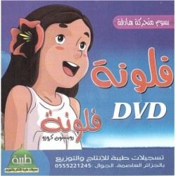 """Cartoons """"Fellouna"""" (DVD containing 6 episodes) - فلونة"""