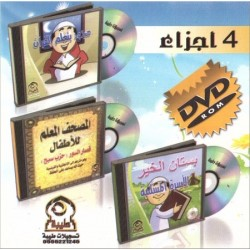 Compilation of cartoons for learning the Quran (6 cartoons and videos)
