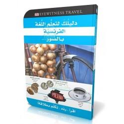 Le guide illustré d'apprentissage du Français pour les arabophones - دليلك لتعلم اللغة...