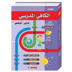 Dictionnaire scolaire Al Kafi (arabe/français) - المعجم الكافي المدرسي - عربي/فرنسي