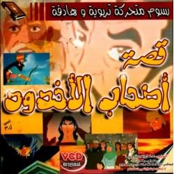 Cartoon in Arabic: People of the Ditch - قصة أصحاب الأخدود