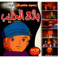 Cartoon in Arabic language - The milk seller - بائع الحليب