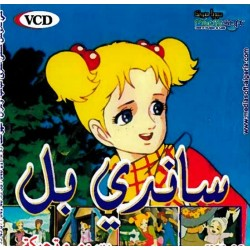 Cartoon in Arabic language - سانري بل