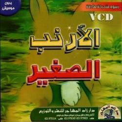Cartoon in Arabic: The little rabbit (without music) - الأرنب الصغير