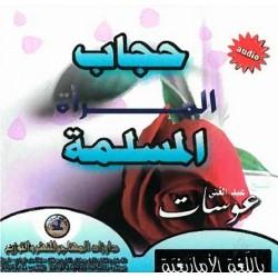 Muslim woman's hijab (Kabyle language course) - حجاب المرأة المسلمة