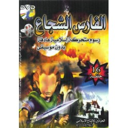 Cartoons: The Brave Horseman (16 episodes in literary Arabic language without music) -...