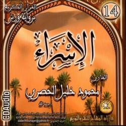 Holy Quran recited by Sheikh Al-Houssary: Sura Al -Isra '(Warch Reading) - الإسراء...