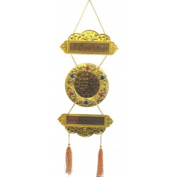 Golden decorative frame with Islamic inscriptions and calligraphic surahs