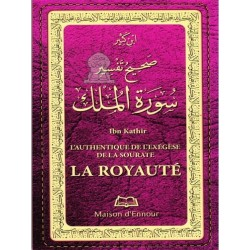 L'Authentique de l'exégèse de la sourate La Royauté - صحيح تفسير سورة الملك