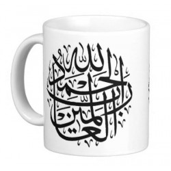 "Decorative mug ""Al-Hamd"" - Praise be to Allah Lord of the Universe - الحمد لله رب العالمين"