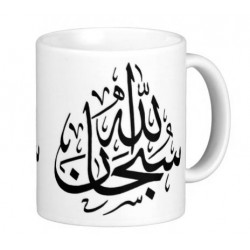 Mug Calligraphy Soubhâna-l-Laah (سبحان الله)