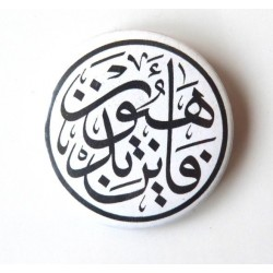 "Calligraphy badge from the verse ""Where are you going?"" - فأين تذهبون"