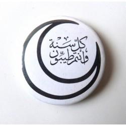 Best wishes badge - كل سنة وأنتم طيبون