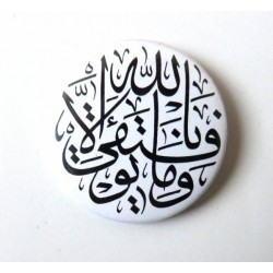 Badge My success is only through the help of Allah - و ما توفيقي إلا بالله