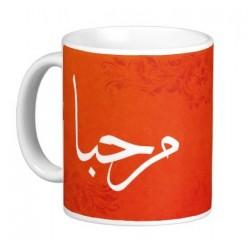Mug Marhaban (Welcome) - مرحبا