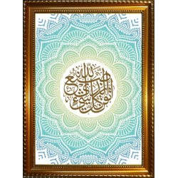 """Chalkboard with calligraphy of the Quranic verse """"This is the work of Allah who has..."""