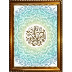 """Tableau avec calligraphie du verset coranique """"Telle est l'oeuvre d'Allah qui a tout..."""
