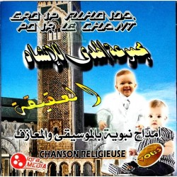 "Chants ""Al 'Aqiqa"" for birthdays - Alhouda Group for chants - Vol: 5 - أناشيد العقيقة"