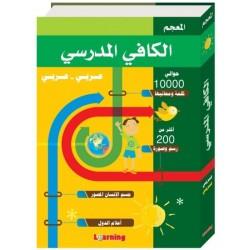 Dictionnaire scolaire ALKAFI (arabe - arabe) - قاموس الكافي المدرسي (عربي – عربي)