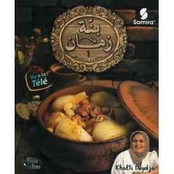 Bennat Zaman (1) - بنّة زمان
