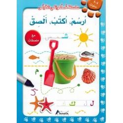 Dessine, écrit et colle (4 à 5 ans) - اُرسم، اُكتب، ألصق