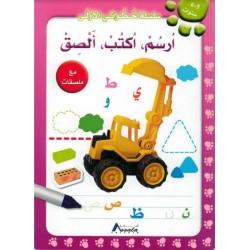 Dessine, écrit et colle (5 à 6 ans) - اُرسم، اُكتب، أَلصق
