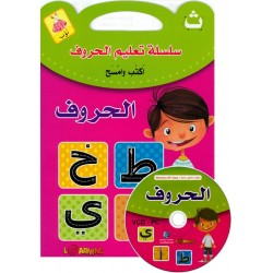 Ecris et effaces l'alphabet arabe (Livre + CD) - اُكتب وامسح الحروف - سلسلة تعليم...
