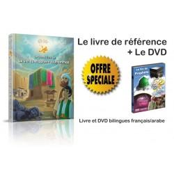Pack Livre + DVD : La Vie du Prophète Muhammad (SAW)